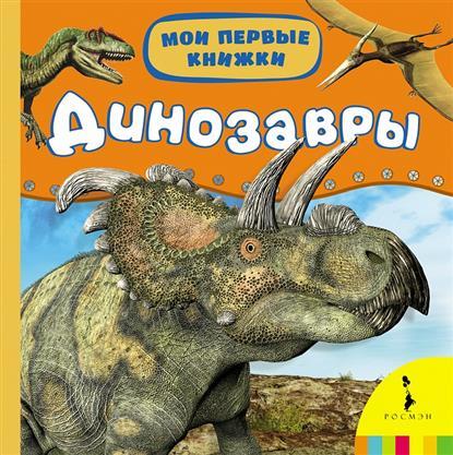 Беляева Т. (ред.) Динозавры беляева т ред знакомлюсь с математикой