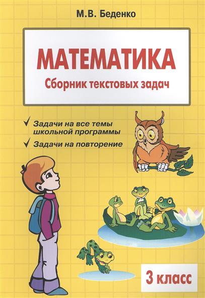 Математика. Сборник текстовых задач. 3 класс. 2 издание