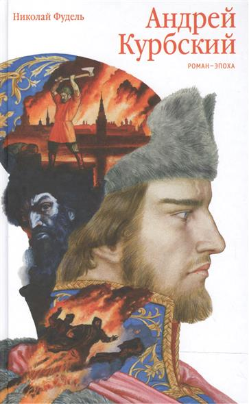 Фудель Н. Андрей Курбский. Роман-эпоха