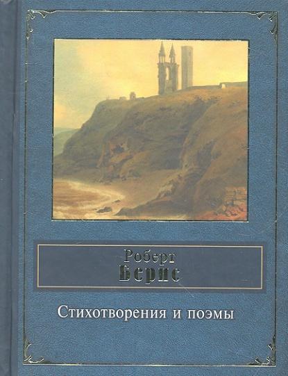 Бернс Р. Стихотворения и поэмы александр блок стихотворения поэмы театр