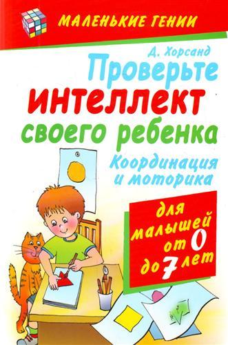 Хорсанд Д. Проверьте интеллект своего ребенка Для малышей от 0 до 7 л проверьте товар на соответствие сертификатов а