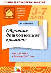 Обучение дошкольников грамоте