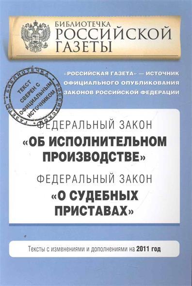 ФЗ Об исполнит. производстве ФЗ О судебных приставах