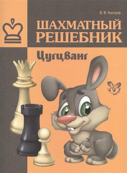 Костров В. Шахматный решебник. Цугцванг шахматный решебник книга а мат в 1 ход