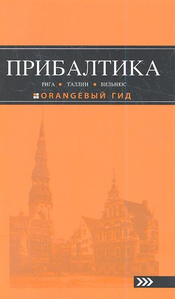 Усольцева О. (ред.) Прибалтика: Рига, Таллин, Вильнюс