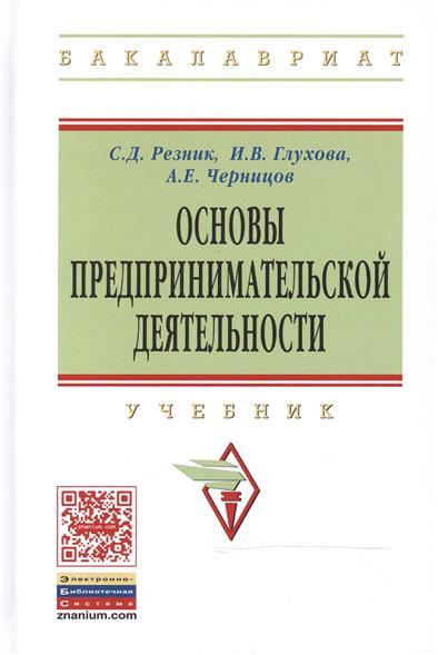 Резник С.: Основы предпринимательской деятельности: Учебник