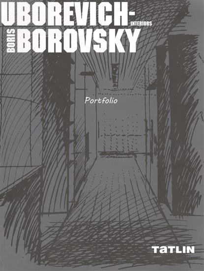 Boris Uborevich-Borovsky. Interiors. Portfolio. Борис Уборевич-Боровский. Интерьеры