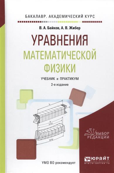 Байков В., Жибер А. Уравнение математической физики. Учебник и практикум ISBN: 9785534029253