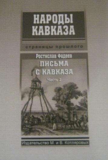 Письма с Кавказа. Часть 2