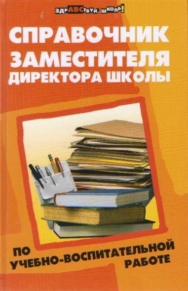 Справочник заместителя директора школы по учебно-воспит. работе