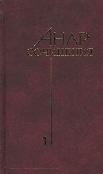 Фото Анар Анар. Сочинения. Книга первая