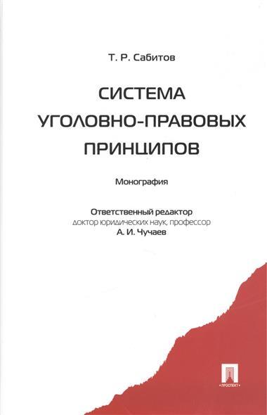 Сабитов Т. Система уголовно-правовых принципов. Монография