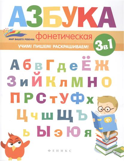 Субботина Е. Фонетическая азбука субботина елена александровна фонетическая азбука