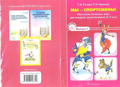 Мы - спортсмены! Настольно-печатные игры для младших дошкольников (3-5 лет).