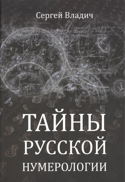 Тайны русской нумерологии