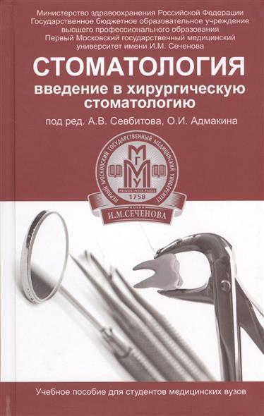 Севбитов А., Адмакина О. (ред.) Стоматология. Введение в хирургическую стоматологию. Учебное пособие