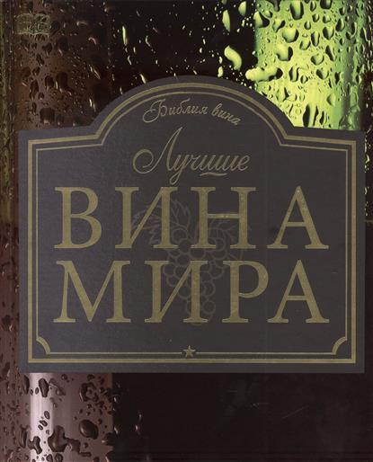 Лучшие вина мира = Библия вина