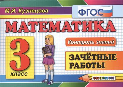 Математика. 3 класс. Зачетные работы
