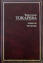Токарева Повести Рассказы