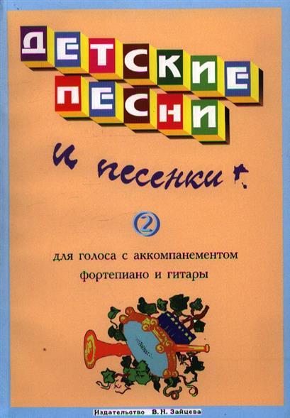 Детские песни и песенки Вып.2