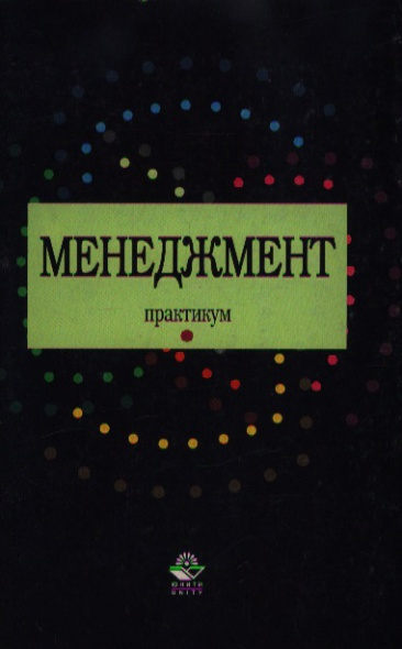 Иванова Л. Менеджмент практикум the beatles the beatles the japan box 5 cd