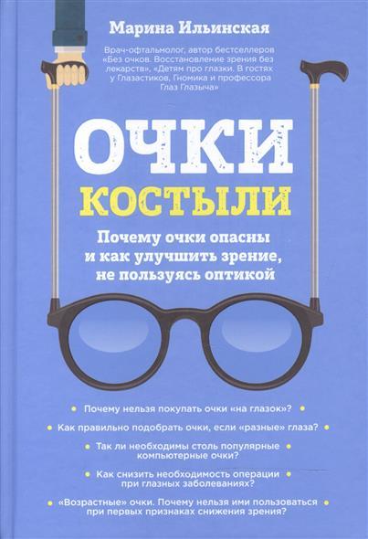 Ильинская М. Очки-костыли. Почему очки опасны и как улучшить зрение, не пользуясь оптикой