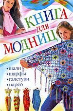 Ерофеева Л. (сост.) Книга для модниц Шали шарфы галстуки парео галстуки