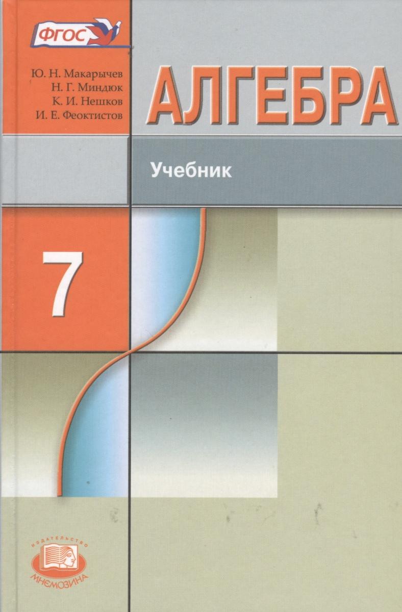 Макарычев Ю., Миндюк Н., Нешков К., и др. Алгебра. 7 класс. Учебник для учащихся общеобразовательных учреждений