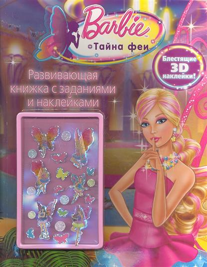 Барби. Тайна феи. Развивающая книжка с заданиями и наклейками