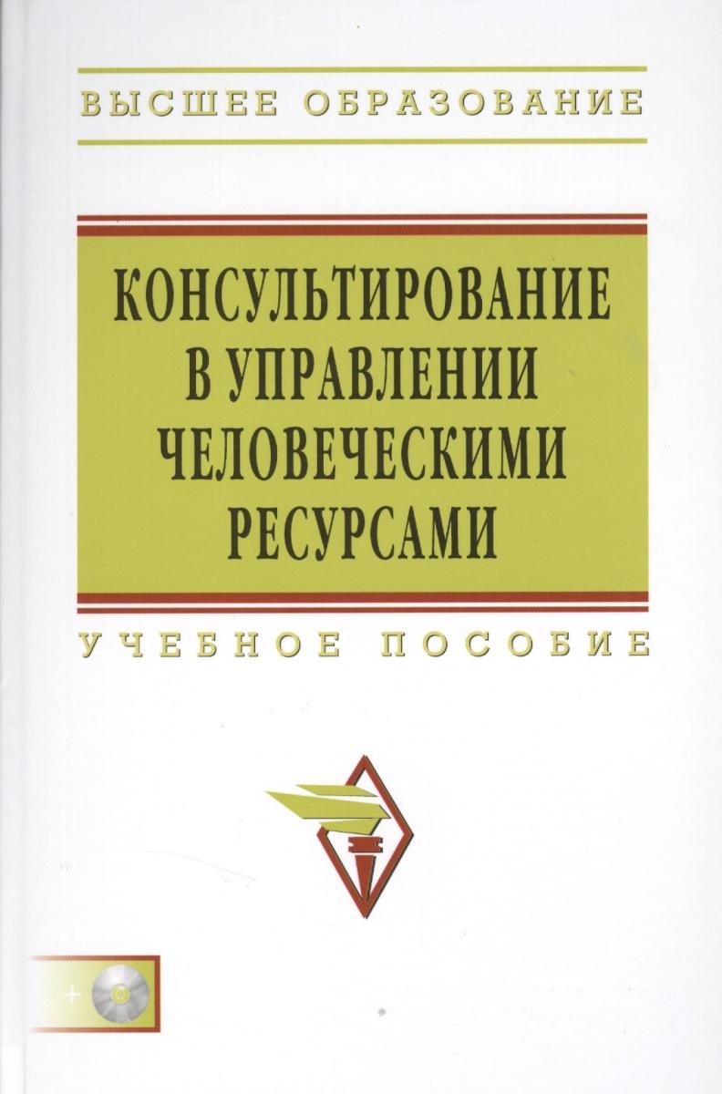 Шаталова Н. (ред.) Консультирование в управлении человеческими ресурсами: Учебное пособие (+CD)
