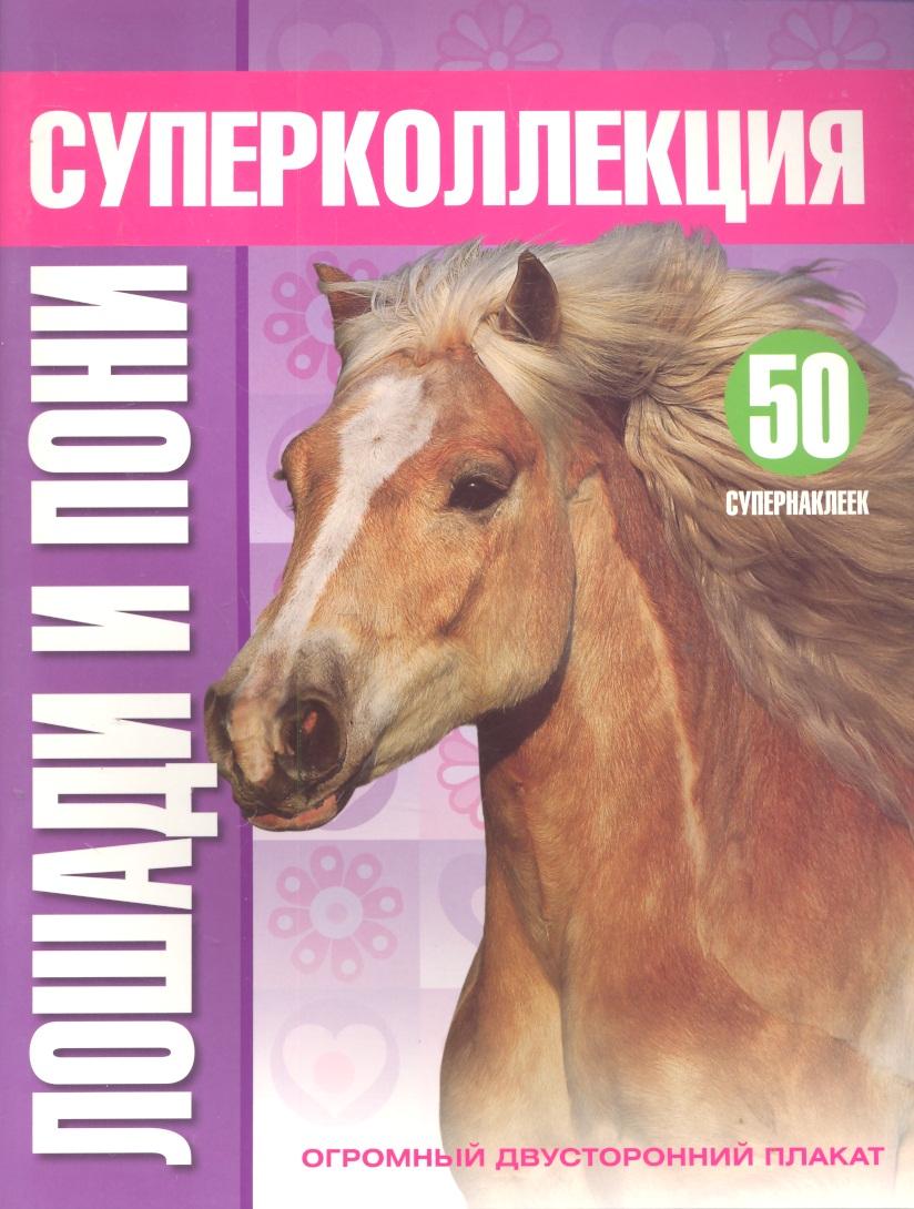 Анастасян С. (ред.) Лошади и пони Суперколлекция