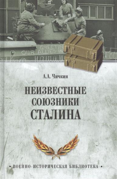 Неизвестные союзники Сталина: 1940-1945 гг.