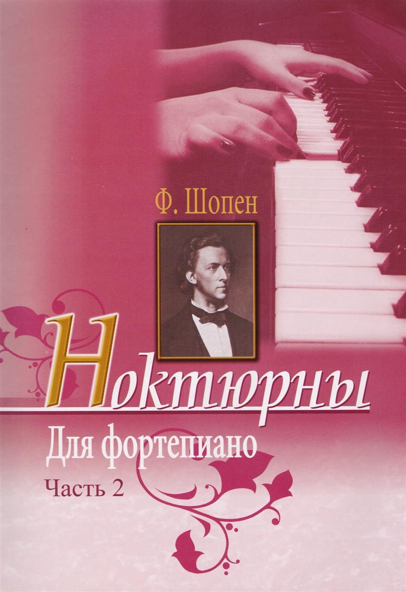 Ноктюрны для фортепиано. Часть 2