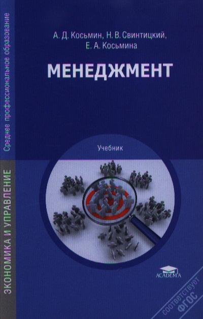 Косьмин А,, Свинтицкий Н., Костмина Е. Менеджмент. Учебник. 3-е издание, стереотипное кантор в е маховикова г а менеджмент