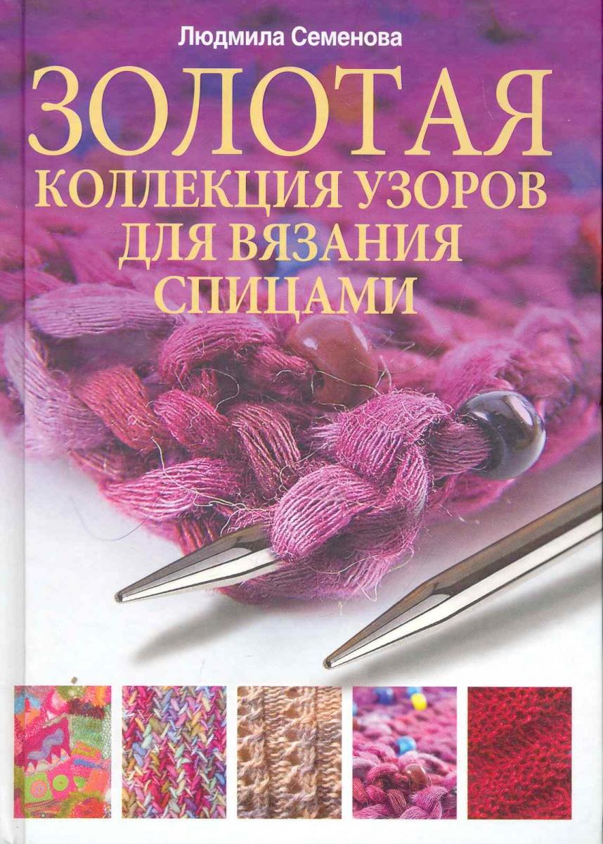 Золотая коллекция узоров для вязания на спицах