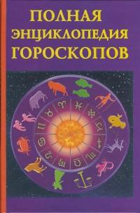 Кановская М. (сост) Полная энц. гороскопов