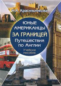 Юные американцы за границей Путешествия по Англии