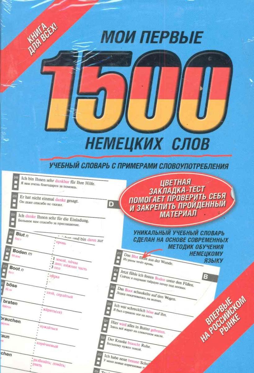 Мои первые 1500 немецких слов Учебный словарь... мои первые 500 немецких слов учебный словарь