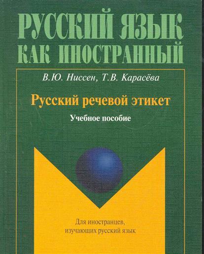 Русский речевой этикет Уч. пос.