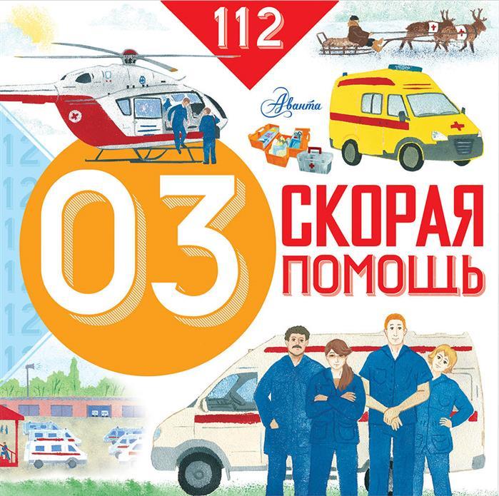 Собе-Панек М. Скорая помощь 18 19 376