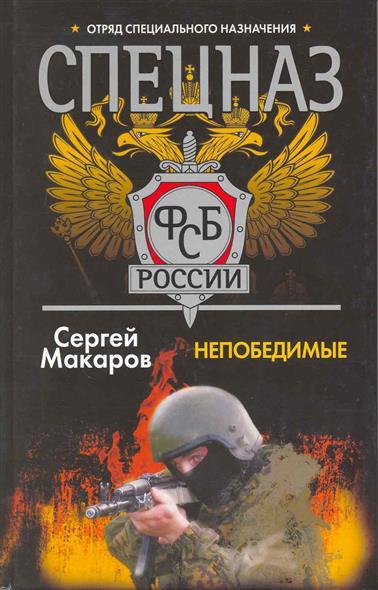 Макаров С.: Спецназ ФСБ России Непобедимые