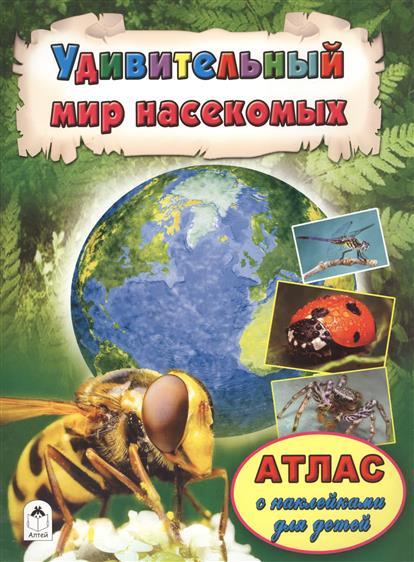 Удивительный мир насекомых. Атлас с наклейками для детей