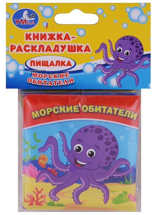 Морские обитатели. Книжка-раскладушка пищалка для ванны книжки игрушки росмэн книжка морские загадки
