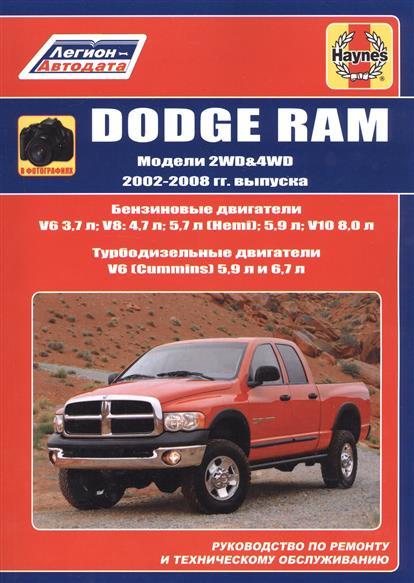 Dodge RAM. Модели 2WD&WD 2002 - 2008 гг. выпуска с бензиновыми V6 3,7л. V8: 4,7л. 5,7л (Hemi). 5,9л. V10 8,0л и турбодизельными V6 (Cummins) 5,9л 6,7л двигателями. Руководство по ремонту и техническому обслуживанию