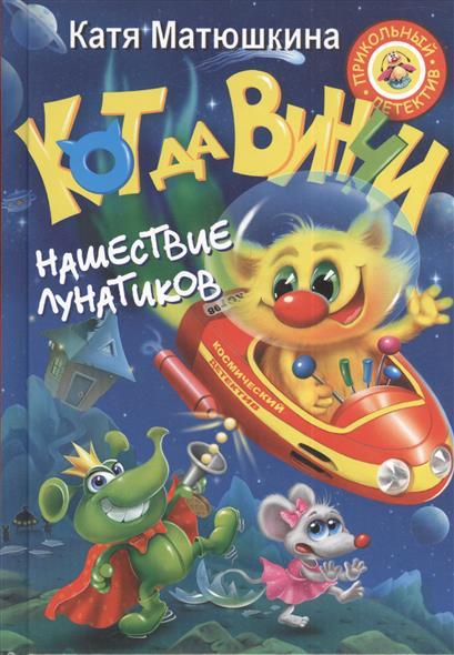 Матюшкина К. Кот да Винчи. Нашествие лунатиков