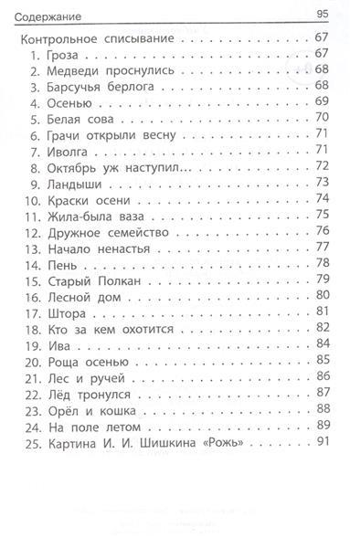 Лучшие изложения и тексты для контрольного списывания по русскому  Лучшие изложения и тексты для контрольного списывания по русскому языку 3 4 класс