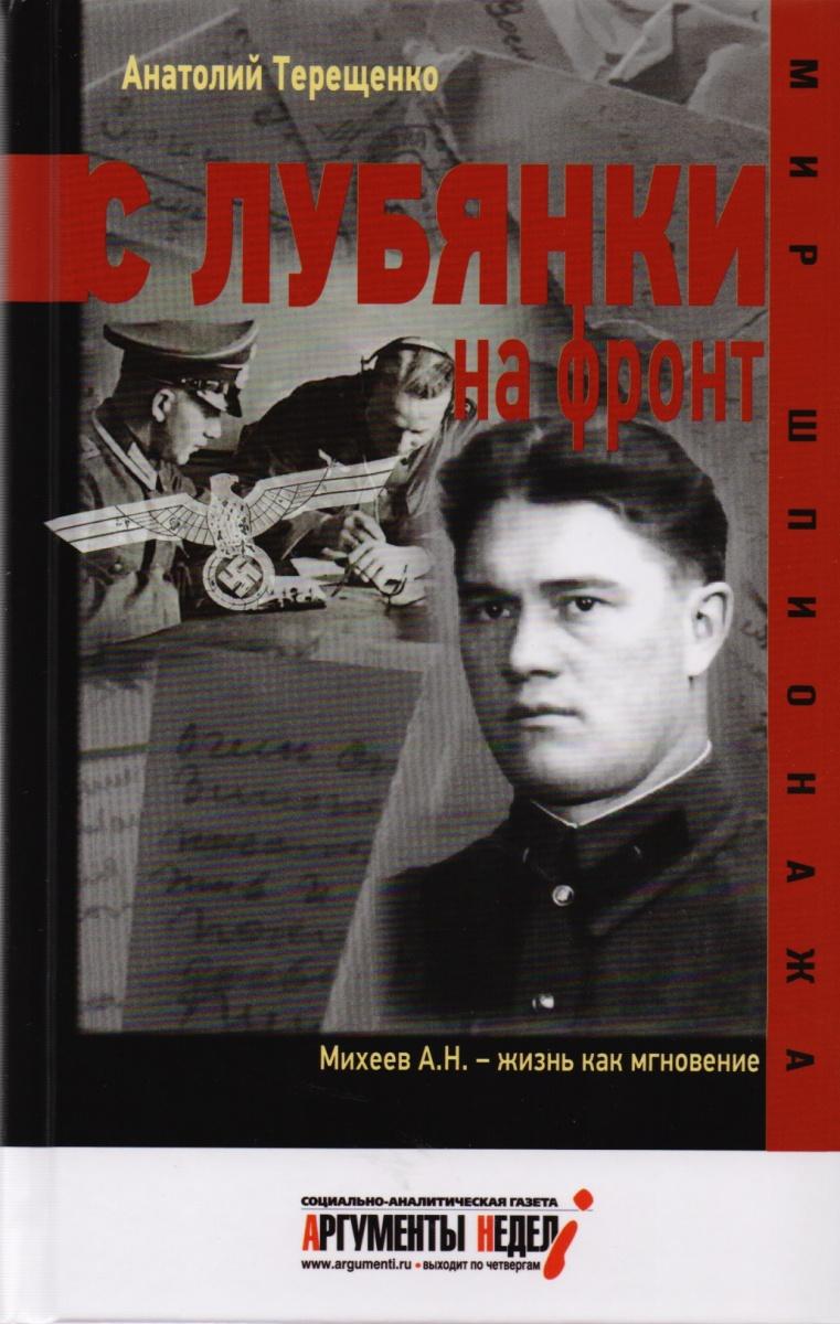 Терещенко А. С Лубянки на фронт ISBN: 9785990877856