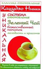 Кацудзо Ниши Зеленый чай божеств. напиток молодости
