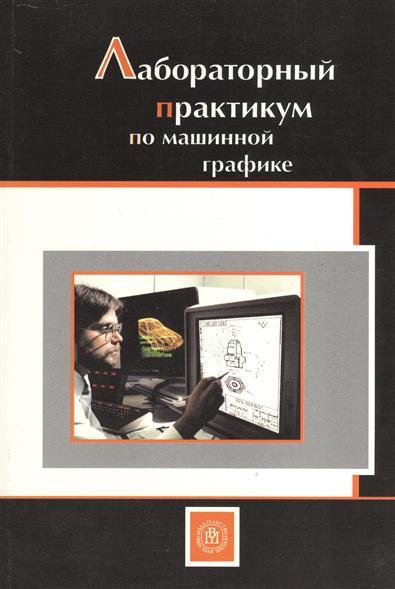 Киселевич А. Лабораторный практикум по машинной графике лабораторный набор по сопротивлению материалов