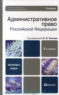 Административное право РФ Учеб.